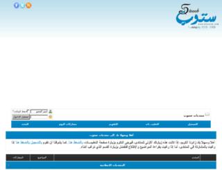 forum.stop55.com screenshot
