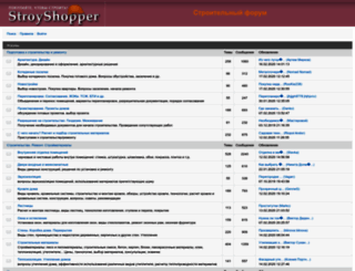 forum.stroyshopper.ru screenshot