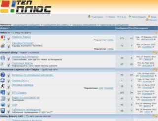 forum.telplus.ru screenshot