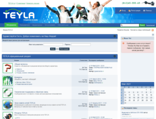 forum.teyla.ru screenshot