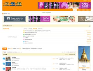 forum.thailandfans.com screenshot