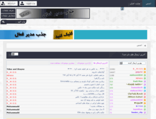 forum.topseda.ir screenshot