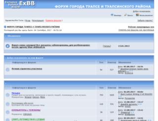 forum.tuapse-info.ru screenshot