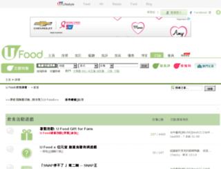 forum.ufood.com.hk screenshot