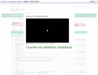 forum.violity.kiev.ua screenshot