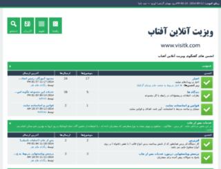forum.visitk.com screenshot