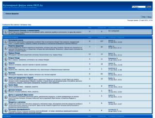 forum.vkus.by screenshot