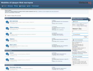forum.websitexs.ru screenshot