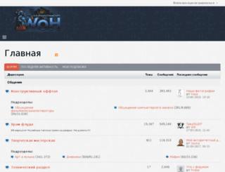 forum.woh.ru screenshot