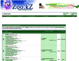 forum.zoo.kz screenshot