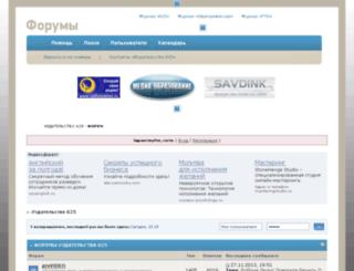forums.625-net.ru screenshot