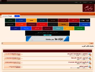 forums.arabsbook.com screenshot