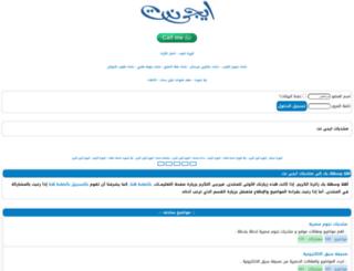 forums.egynt.net screenshot