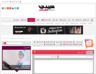 forums.sayidaty.net screenshot