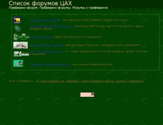 forums.tsax.ru screenshot