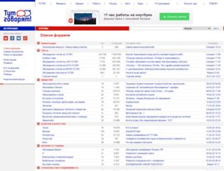 forums.tut.by screenshot
