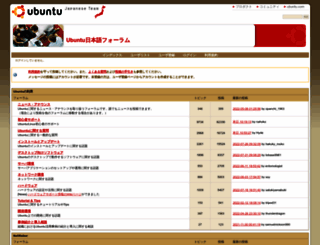 forums.ubuntulinux.jp screenshot