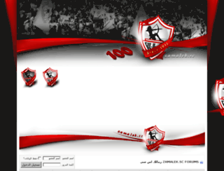 forums.zamalek.sc screenshot