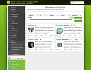 forumsofta.ru screenshot