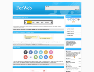 forweb.ucoz.org screenshot