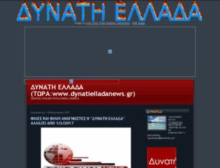 forza-grecia.pblogs.gr screenshot
