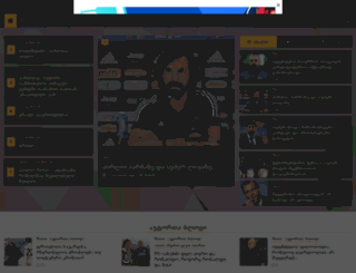 forzajuve.ge screenshot