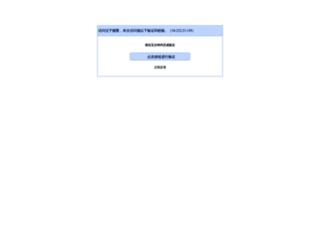 foshan.anjuke.com screenshot