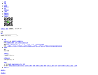 foshan.jiwu.com screenshot