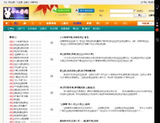 foshan.shi720.com screenshot