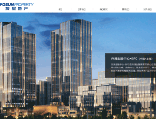 fosunproperty.com screenshot