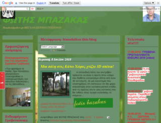 fotisbazakas.blogspot.com screenshot