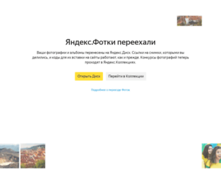fotki.yandex.ru screenshot
