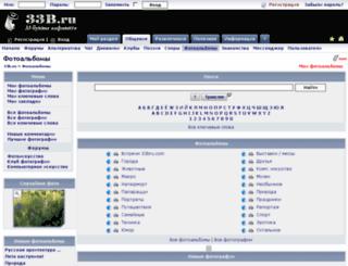 foto.33b.ru screenshot
