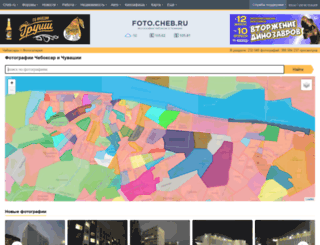 foto.cheb.ru screenshot