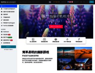 fotobeginner.com screenshot