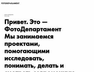fotodepartament.ru screenshot