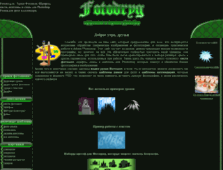 fotodryg.ru screenshot