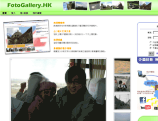 fotogallery.hk screenshot