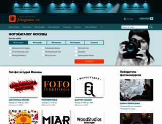 fotogenico.ru screenshot
