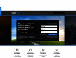 fotokto.ru screenshot