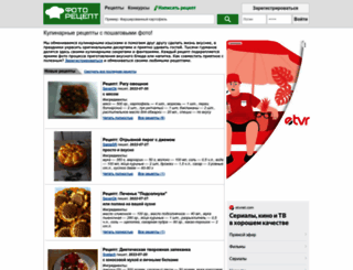 fotorecept.com screenshot