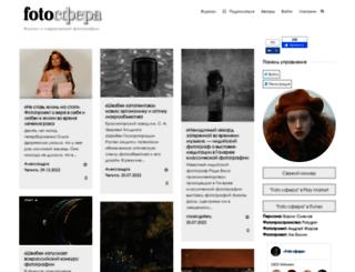 fotosfera.org screenshot