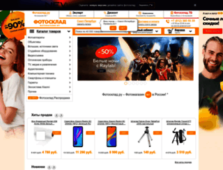 fotosklad.ru screenshot