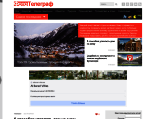 fototelegraf.ru screenshot