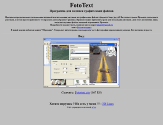 fototext.narod.ru screenshot