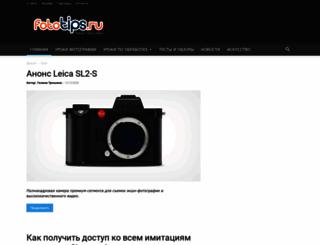 fototips.ru screenshot