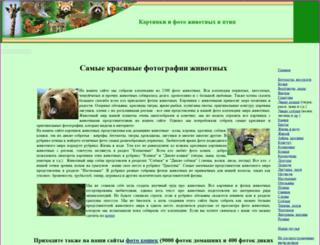 fotozveri.ru screenshot