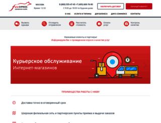 fox-express.ru screenshot