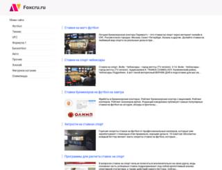 foxcru.ru screenshot