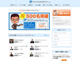 fp-consult.jp screenshot